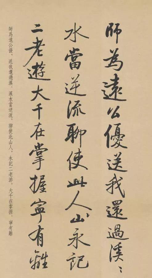 书法欣赏启功晚年书写的《赤壁赋》