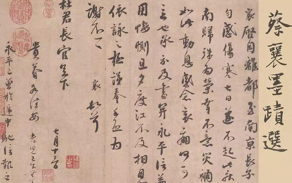 蔡襄书法作品在线欣赏