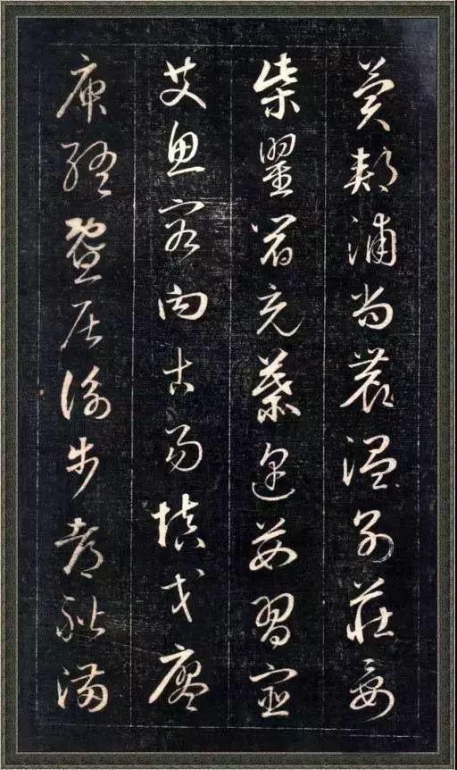 书法欣赏成亲王永瑆《草书百家姓》