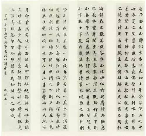 成亲王丨爱新觉罗·永瑆书法欣赏