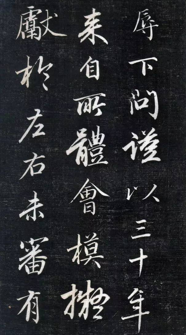 书法欣赏成亲王永瑆《结字管见》
