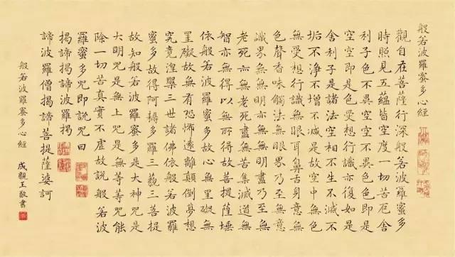 书法欣赏成亲王永瑆《心经》《临韭花帖》《荆轲墓》《行书书论》《三畏四知之室》