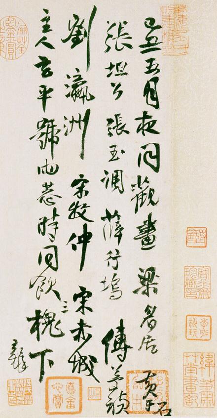 书法欣赏王铎经典行草《枯兰复花赋》