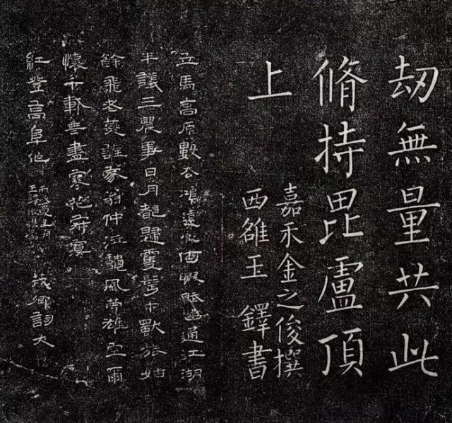 书法欣赏王铎楷书《延寿寺碑》