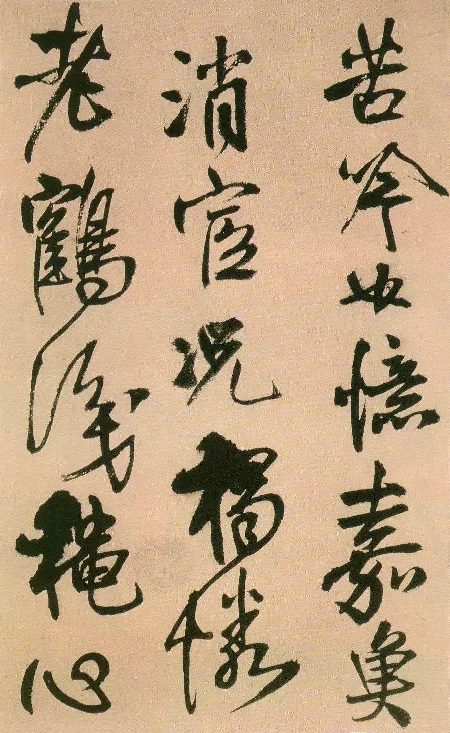 书法欣赏王铎行草,写字如仙境