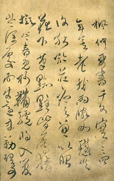 书法欣赏傅山《五言古诗卷》