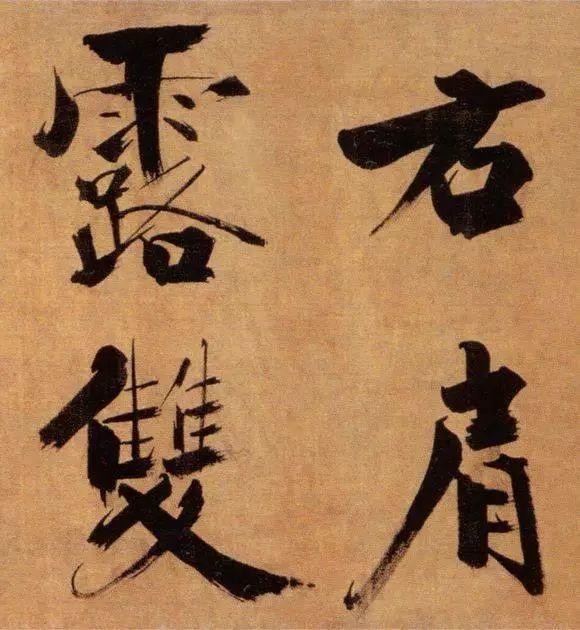 书法欣赏张即之《双松图歌卷》
