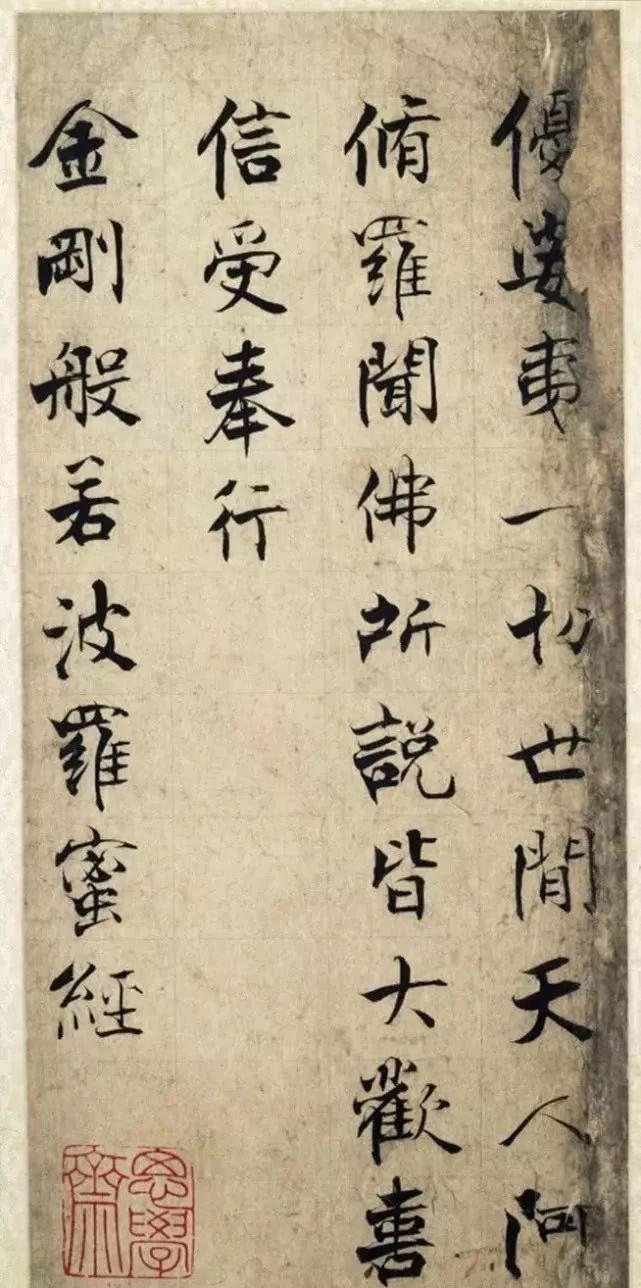 书法欣赏南宋张即之楷书《金刚般若波罗蜜经》