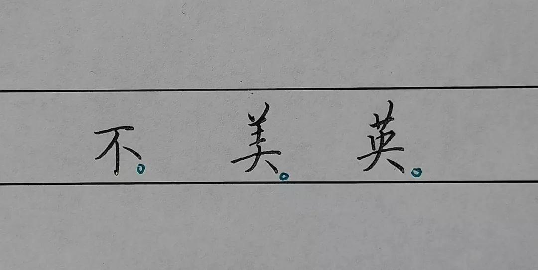 """""""正捺反捺""""笔画怎么写?"""
