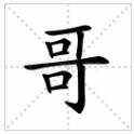 哥字的读音、部首、笔画、笔顺,哥字怎么写?