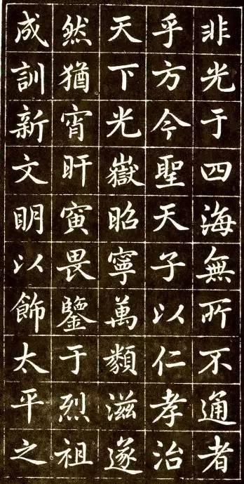 赵孟頫楷书字帖欣赏《大元敕藏御服之碑》