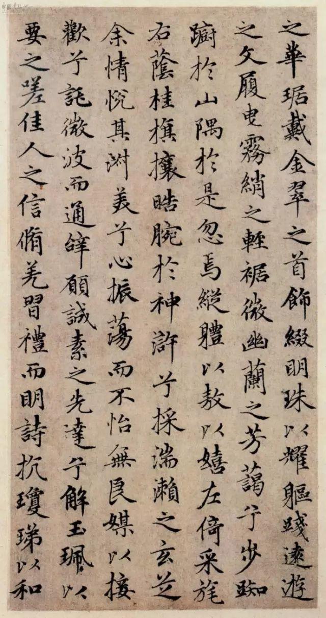 书法欣赏赵孟頫硬笔小楷字帖《洛神赋》