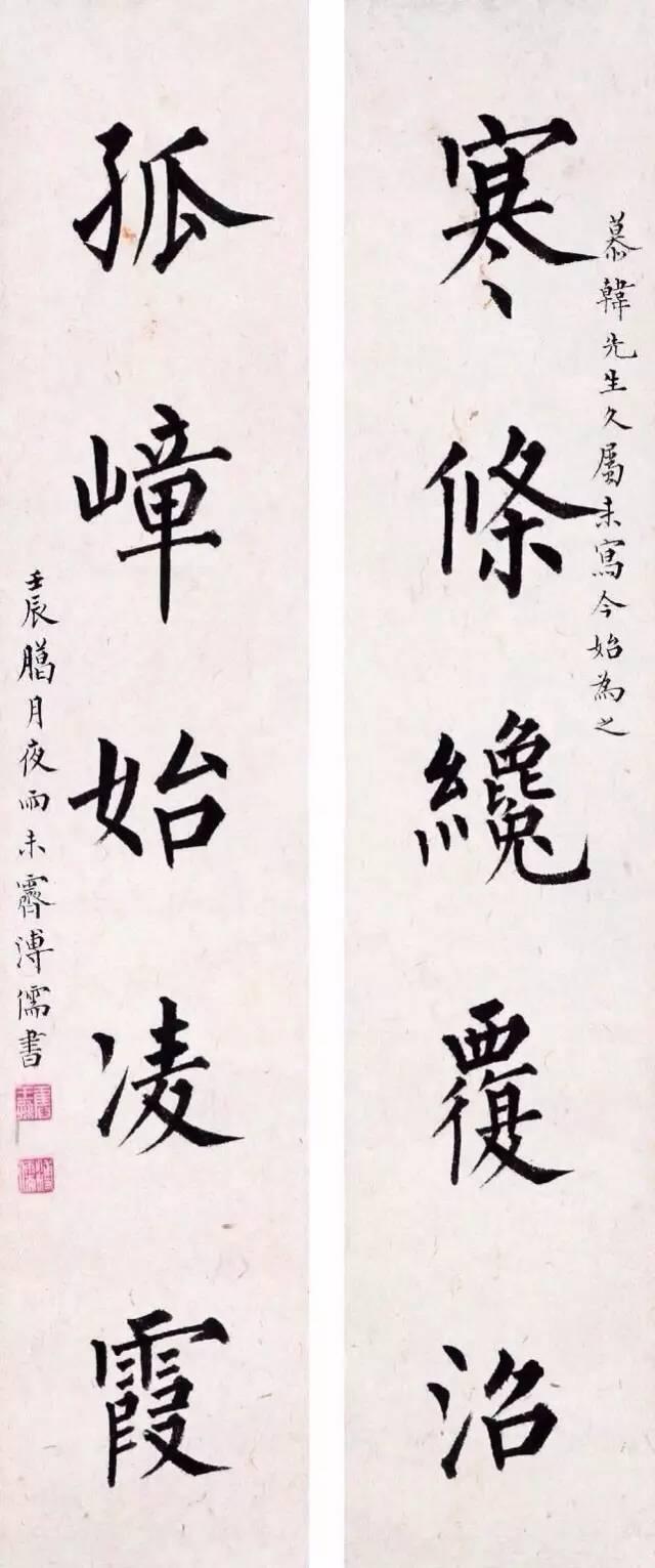 书法欣赏爱新觉罗·溥儒(溥心畲)楷书对联