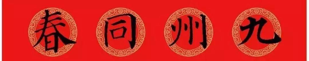 书法欣赏鼠年颜体集字春联
