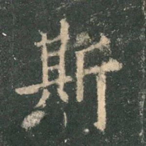 书法欣赏欧阳询《九成宫》单字本