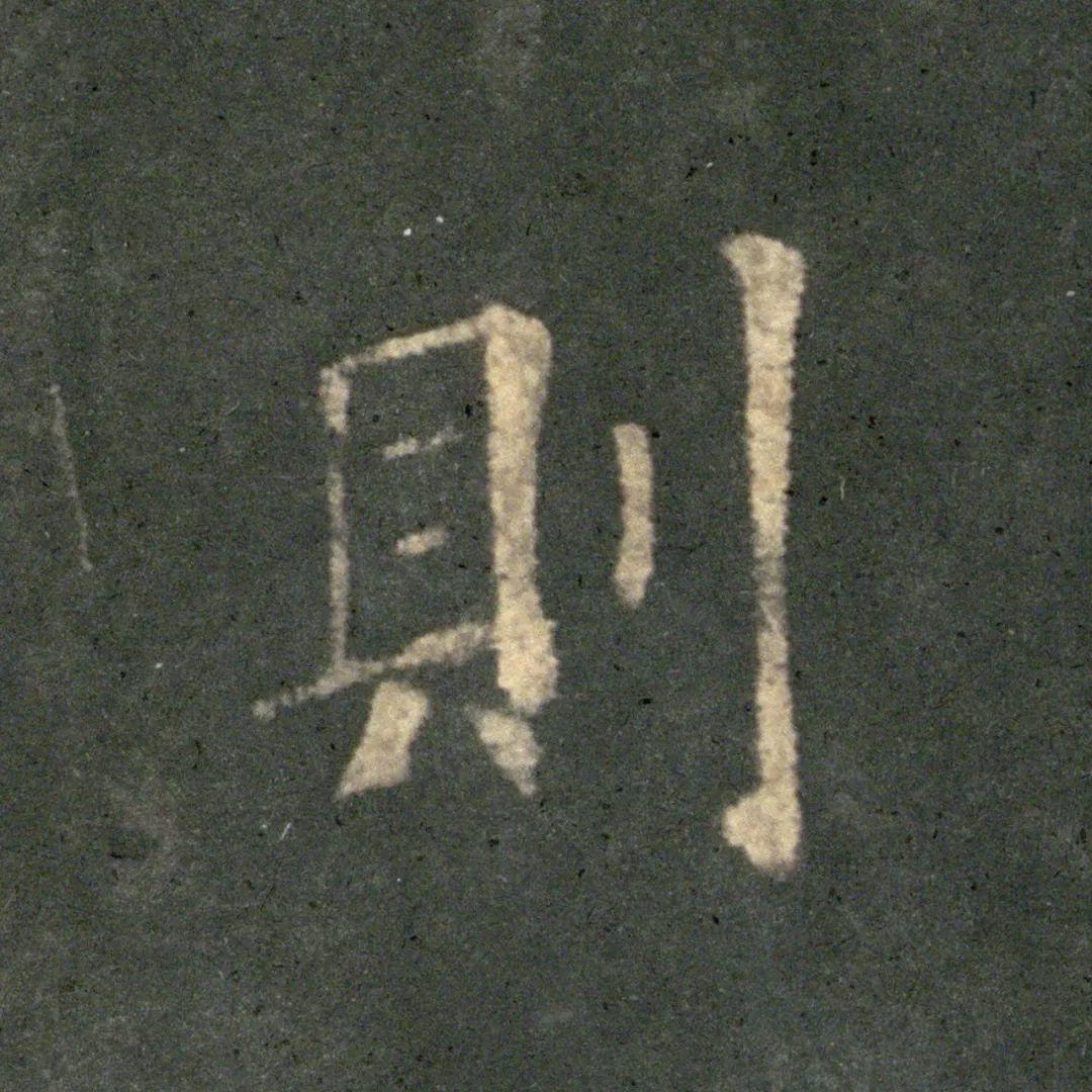欧阳询《九成宫/李鸿裔本》单字高清版(四)