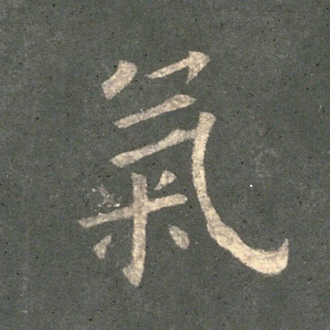欧阳询《九成宫/李鸿裔本》(六)