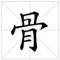 骨字的读音、部首、笔画、笔顺,骨字怎么写?