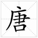 唐字的读音、部首、笔画、笔顺,唐字怎么写?