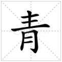青字的读音、部首、笔画、笔顺,青字怎么写?