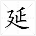 延字的读音、部首、笔画、笔顺,延字怎么写?