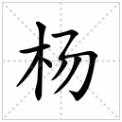 杨字的读音、部首、笔画、笔顺,杨字怎么写?