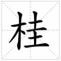 桂字的读音、部首、笔画、笔顺,桂字怎么写?