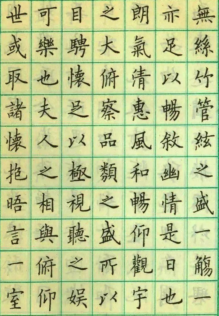 书法欣赏楷书《兰亭序》的两种写法