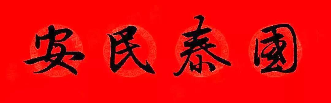 书法欣赏赵孟頫集字春联30幅!