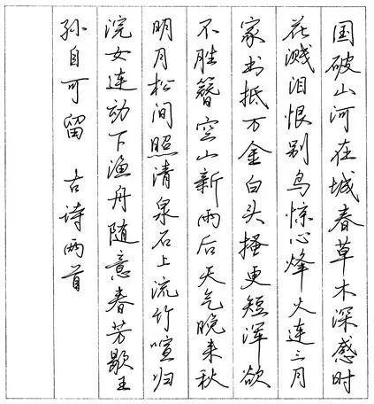 硬笔书法作品欣赏:春望