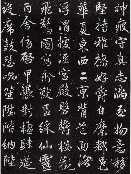 书法欣赏赵孟頫行书千字文
