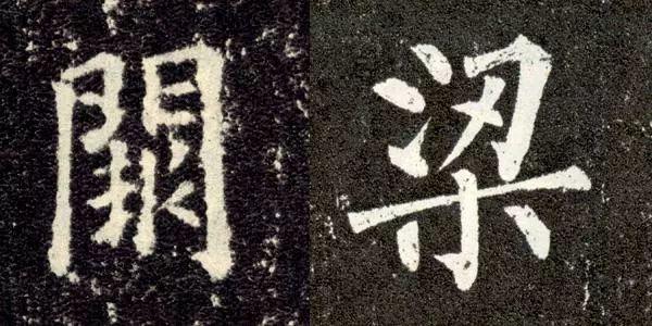 楷书结字的基本规律