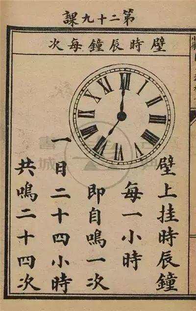 清朝小学语文课本书法欣赏