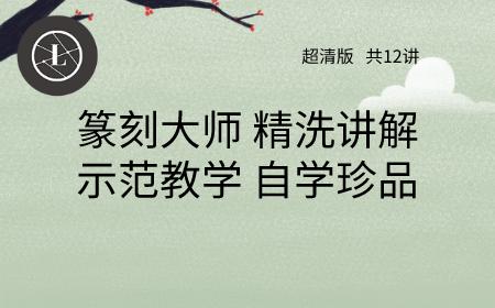 吴平篆刻书法教学讲座视频