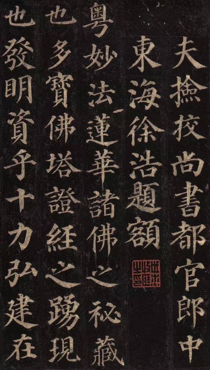 书法欣赏颜值最高的10幅楷书