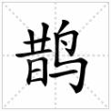 鹊字怎么读?鹊字的部首、笔画、笔顺,怎么写?