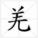 羌字怎么读?羌字的部首、笔画、笔顺,怎么写?