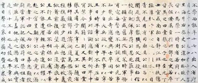 赵孟頫中楷《故总管张公墓志铭》