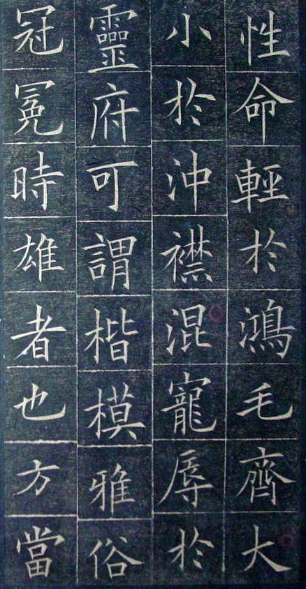 欧阳询楷书代表作《皇甫君碑》