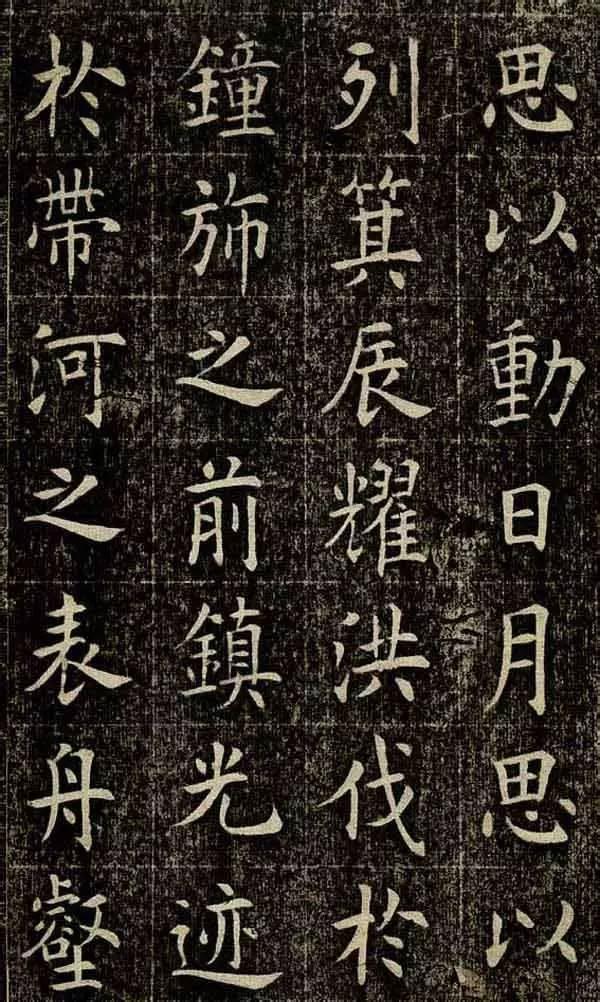 曹鸿勋的《重修玉清宫碑铭》