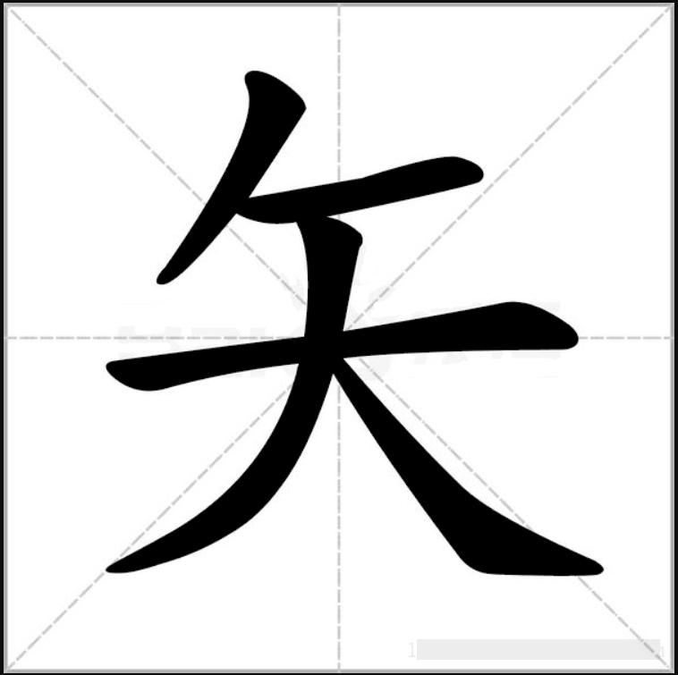 矢字怎么读?矢字的部首、笔画、笔顺,怎么写?
