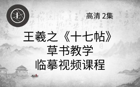 王羲之《十七帖》草书教学临摹视频课程