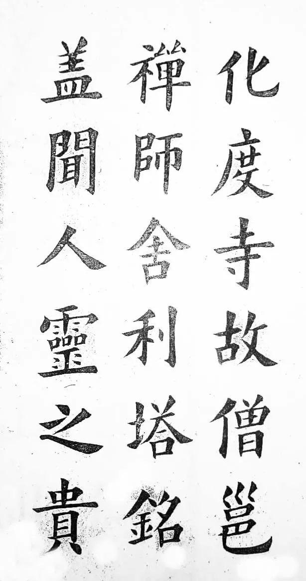 津门楷书名家王维贤的欧楷书法欣赏