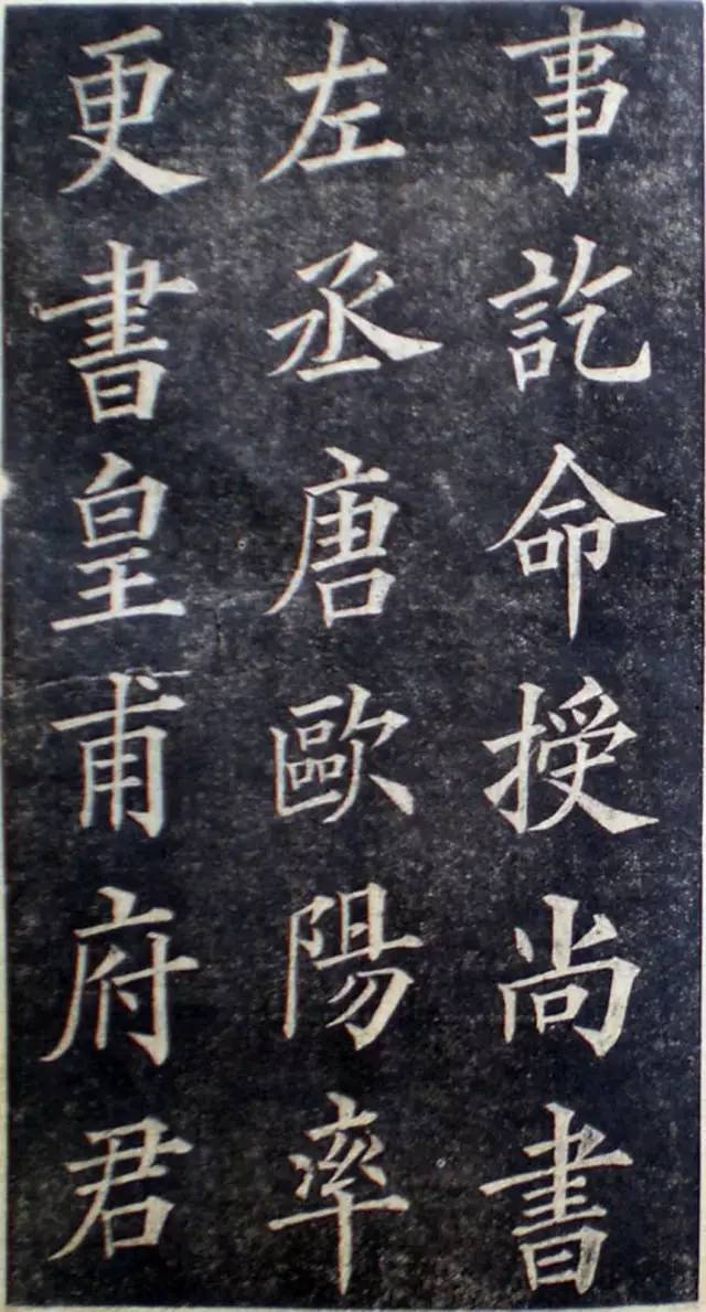 书法欣赏林则徐《临欧阳询皇甫君碑》