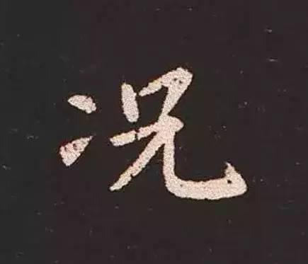 书法欣赏钟繇楷书《宣示表》
