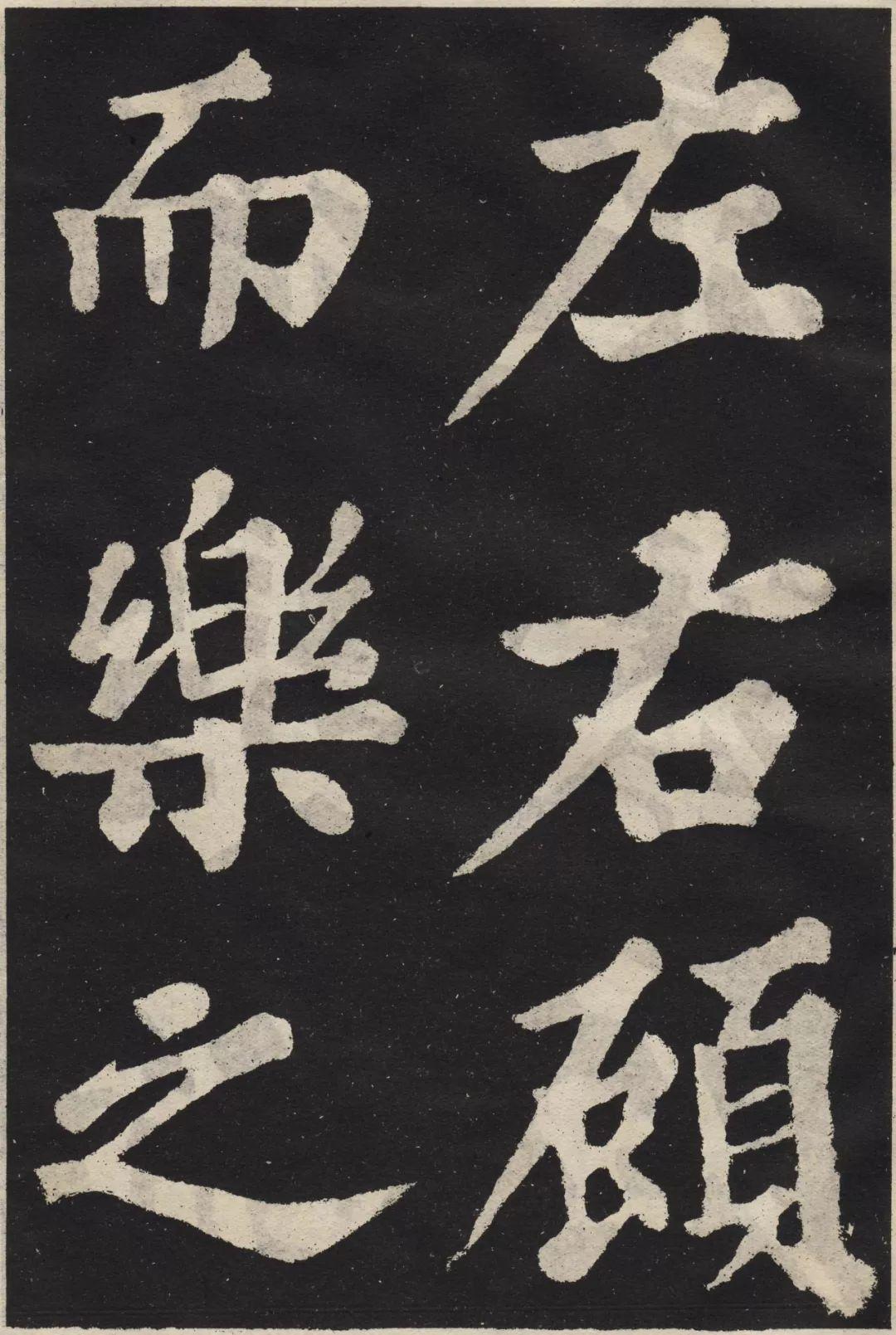 书法欣赏苏轼楷书《丰乐亭记》