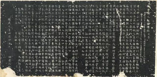 书法欣赏柳公权《大唐迴元观钟楼铭》