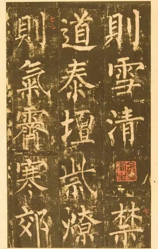书法欣赏柳公权《神策军碑》