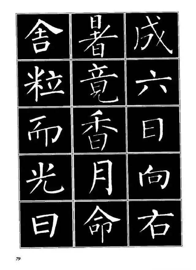 书法字帖欣赏《柳体楷书临习字谱》