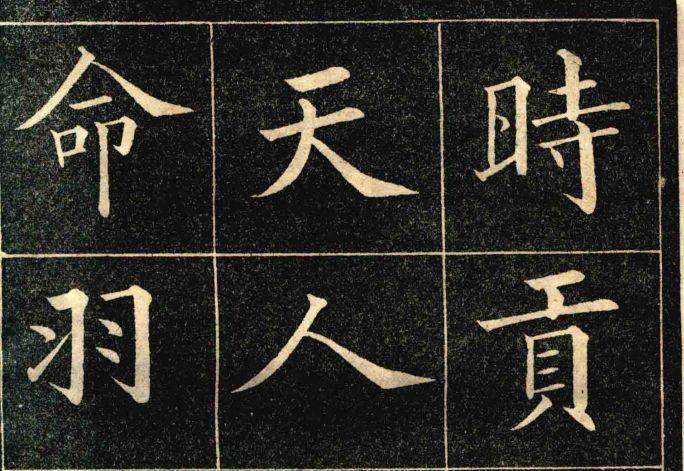 书法欣赏黄自元临华林园集诗